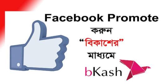 bkash promote